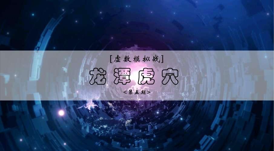 《崩坏3》龙潭虎穴攻略