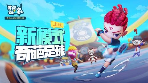 《奇葩战斗家》全新版本曝光,9月29日船新玩法玩奇葩!图片1