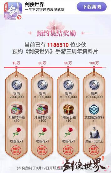不卖数值的武侠手游《剑侠世界》三周年资料片火爆公测中图片5