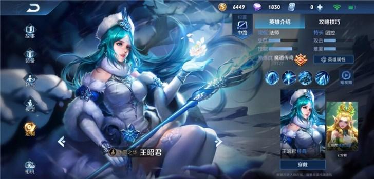 《王者荣耀》新英雄西施上线 中国古代四大美女齐聚