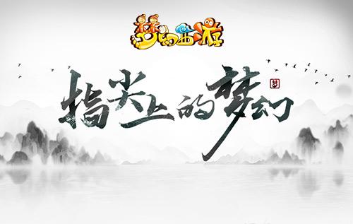 探索游戏文化价值边界,梦幻西游获人民网报道