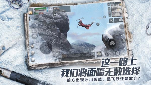 登上去,活着回来!《明日之后》X《攀登者》联动全新玩法明天上线[视频][多图]图片3