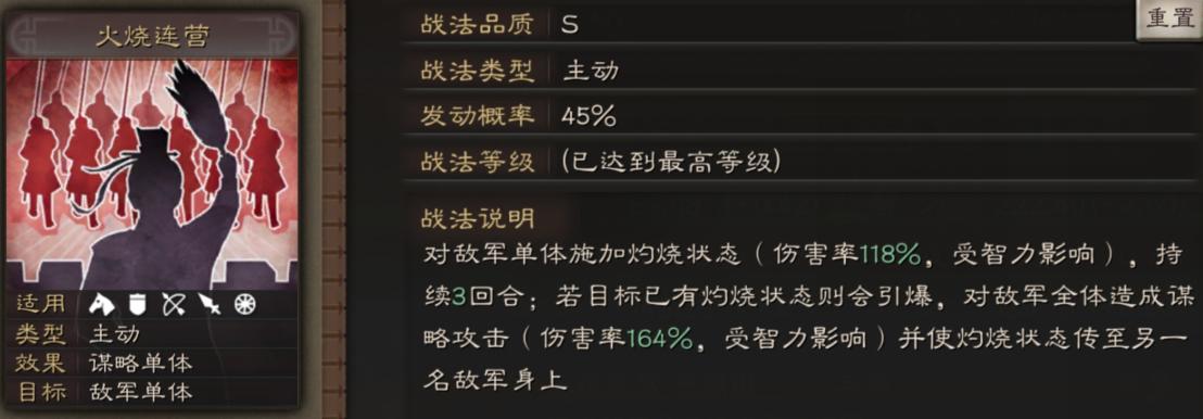 《三国志战略版》后三国的东吴顶梁陆逊