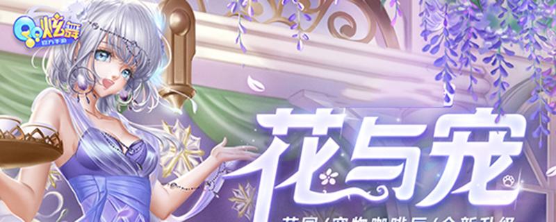 手q游戏贵族怎么升级 第1张