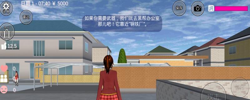 樱花校园模拟器怎么玩 第1张