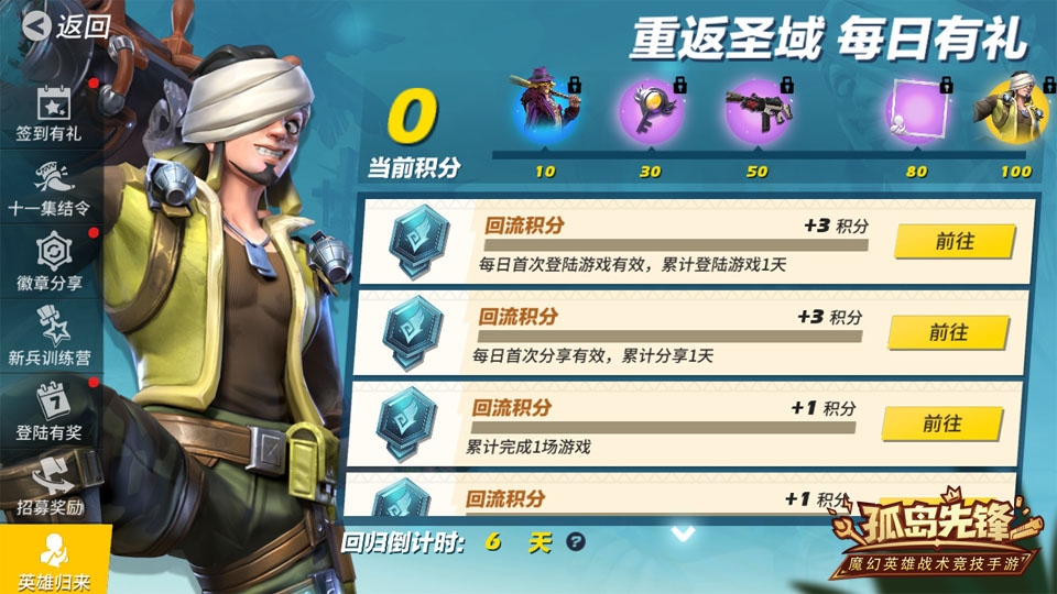 怒海之王登陆《孤岛先锋》 十一长假共度英雄嘉年华!