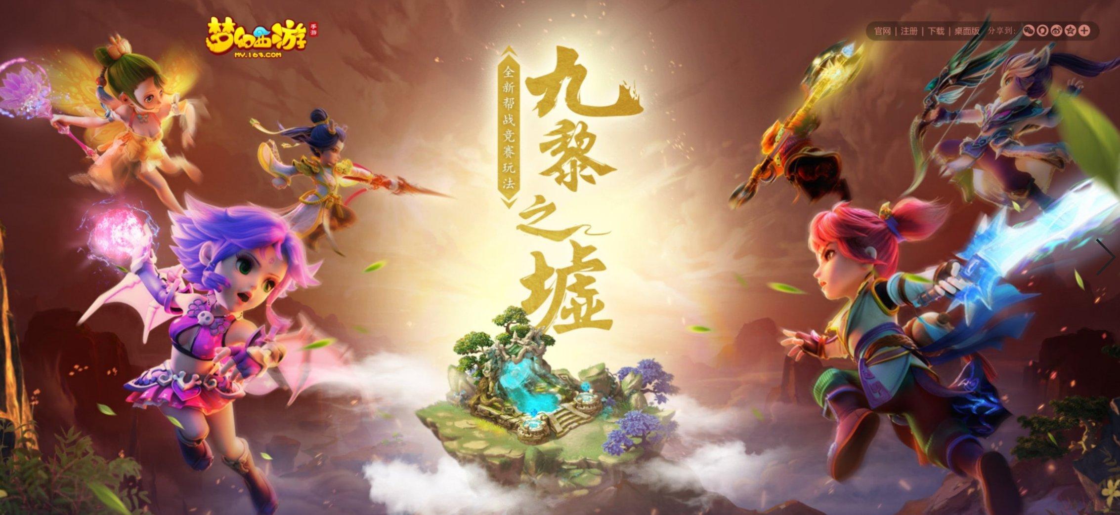 群雄逐鹿,《梦幻西游》手游九黎之墟全新赛季报名开启