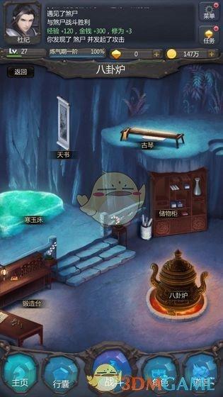 《仙侠第一放置》手游新手技巧与必做任务