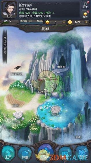 《仙侠第一放置》手游BOSS玩法攻略