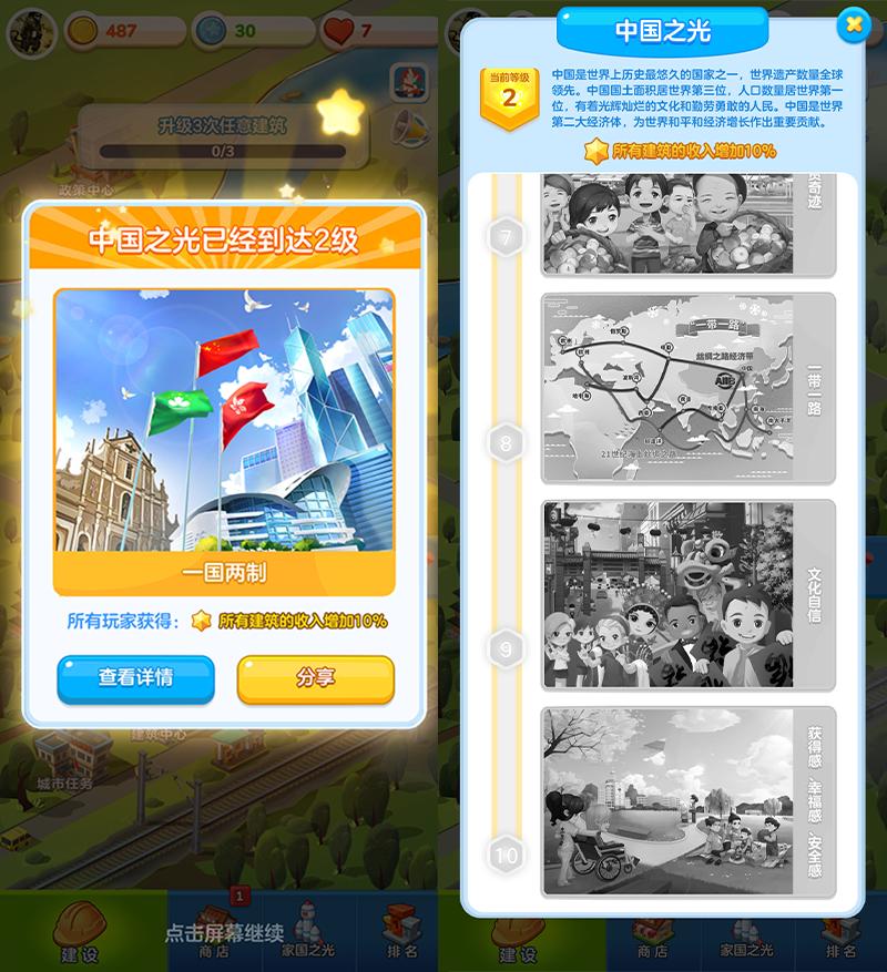 日常安利《家国梦》一款游戏如果不想赚钱,它能多良心!