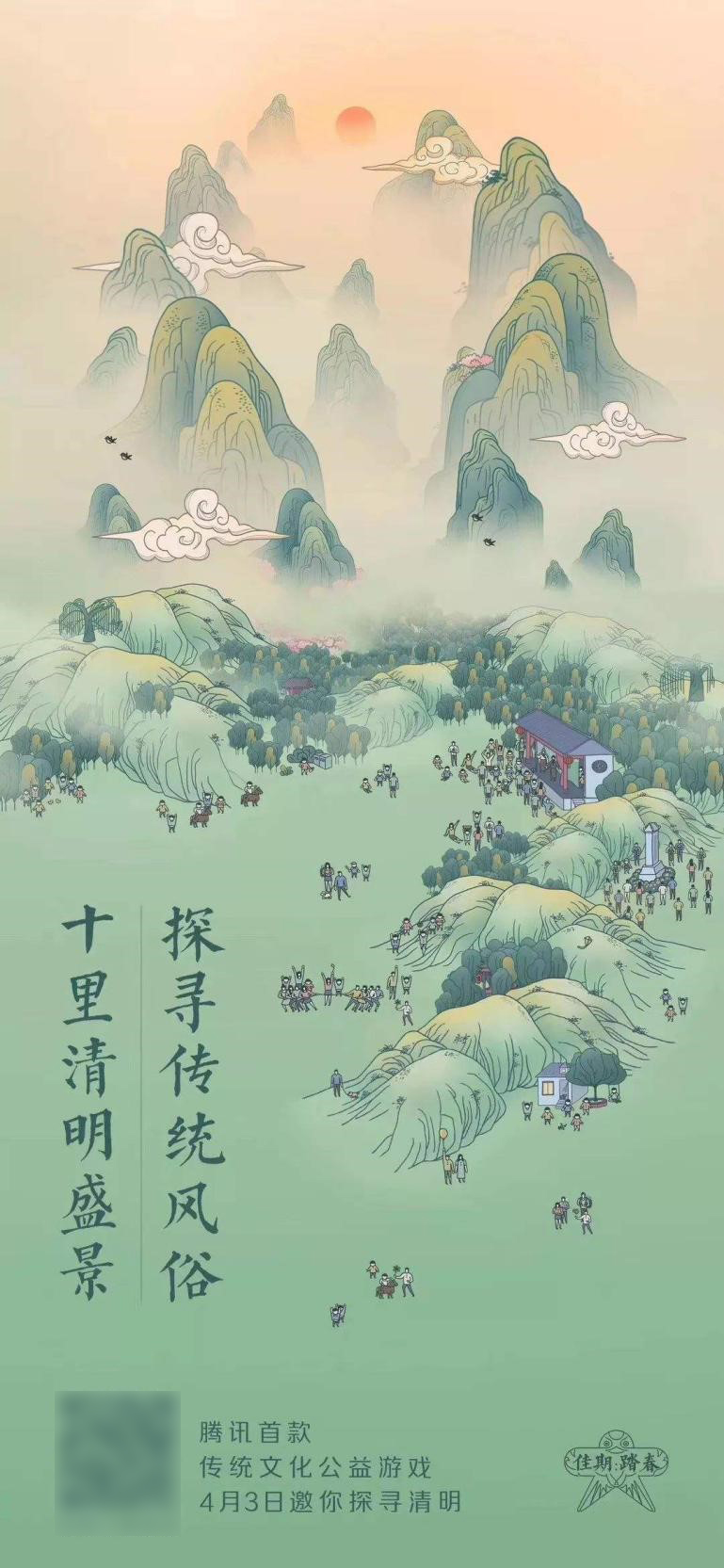 全新方式演绎中华文化之美 拼图解谜手游《佳期-月圆》9月10日上线