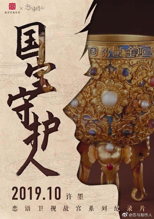 《恋与制作人》牵手故宫宫廷文化 品读百年文化甜蜜之旅