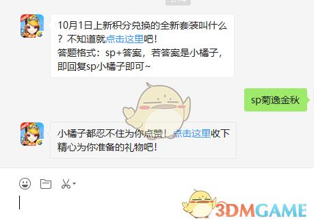 《QQ飞车手游》10月9日微信每日一题答案