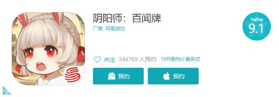 10.16安卓限号计费删档测试启动,《阴阳师:百闻牌》限时开局!
