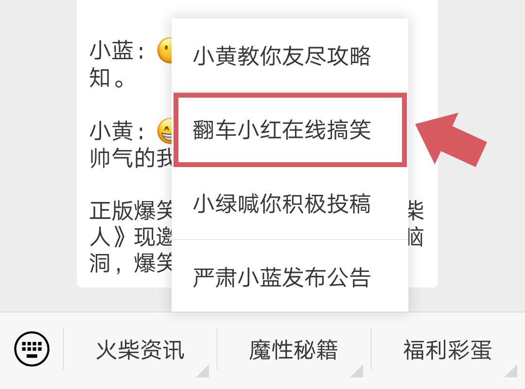 《逗斗火柴人》公众号新功能上线!更有积分福利大放送!