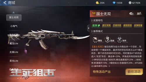 世出无双——《生死狙击》手游顶级竞技武器国士无双攻略