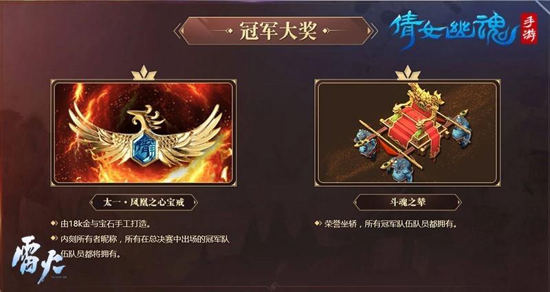 倩女手游十二届斗魂坛选拔赛开启,风起云涌争夺荣耀!
