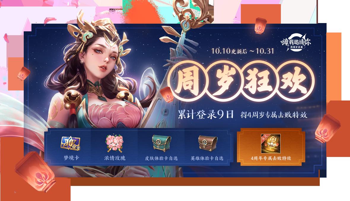 《王者荣耀》10月10日正式服更新公告