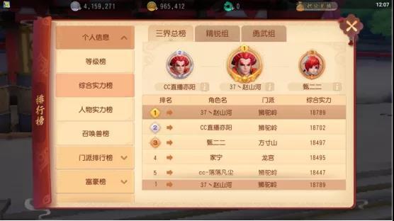 """《梦幻西游三维版》玩家采访,为""""爱""""寻梦三界"""