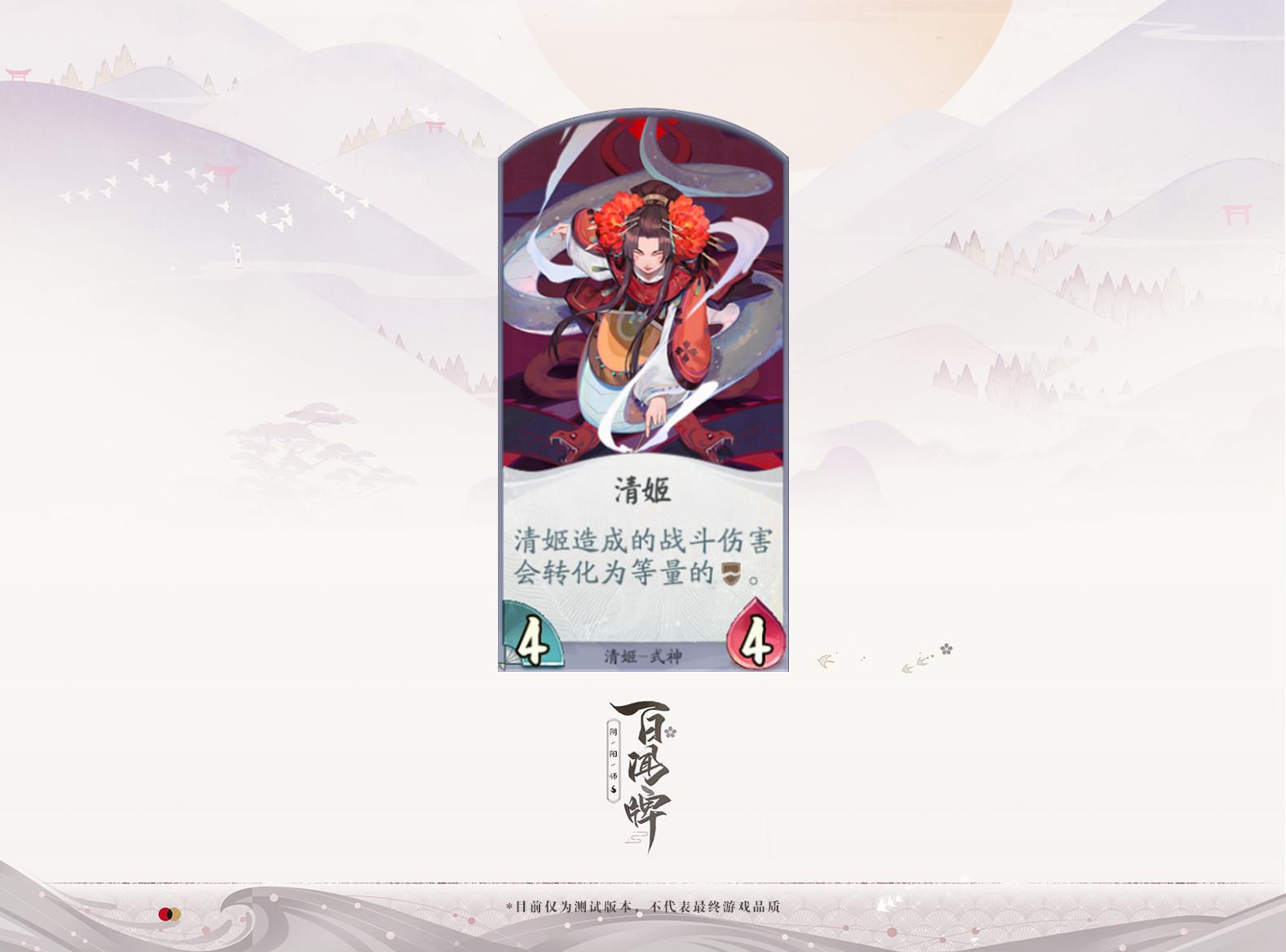 《阴阳师:百闻牌》即将开测!新式神清姬入驻蜃气楼