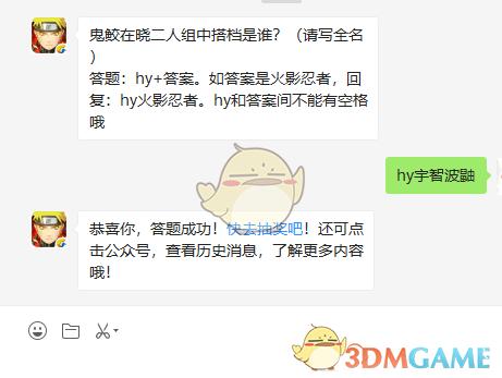 《火影忍者手游》10月11日微信每日一题答案