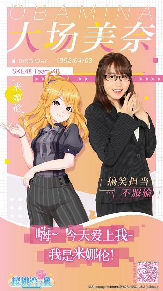 甜美女神大场美奈加入 《AKB48樱桃湾之夏》女团养成计划