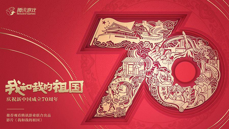 共賀新中國成立70周年 騰訊游戲致敬新時代[視頻][多圖]圖片1