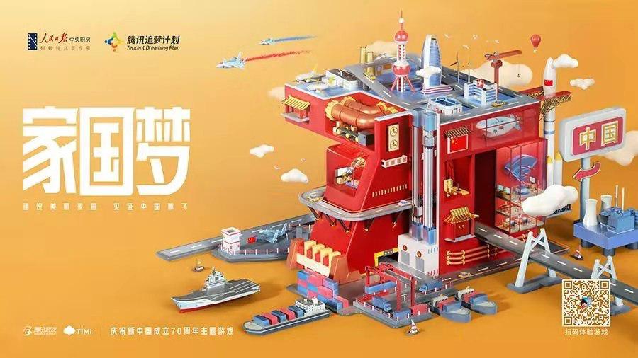 共賀新中國成立70周年 騰訊游戲致敬新時代[視頻][多圖]圖片2