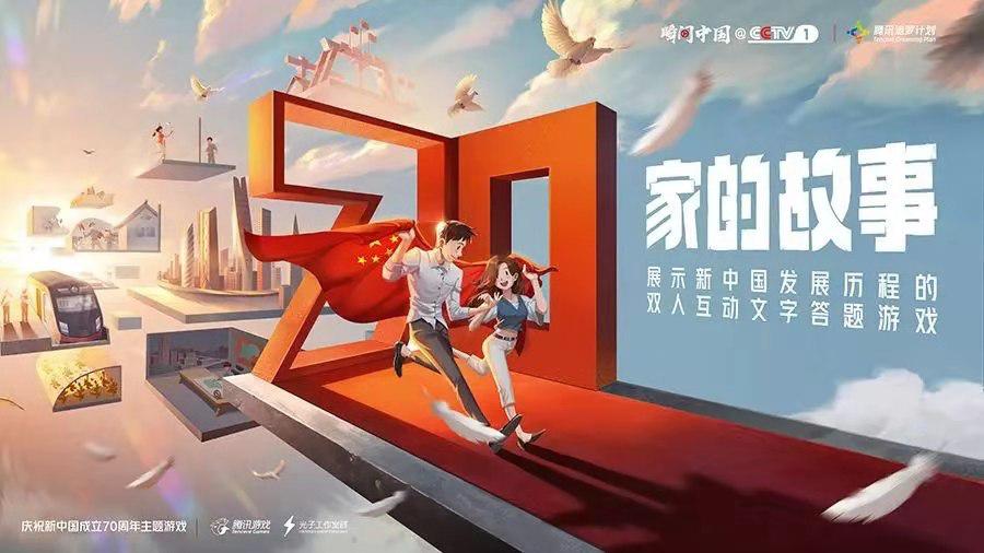 共賀新中國成立70周年 騰訊游戲致敬新時代[視頻][多圖]圖片3