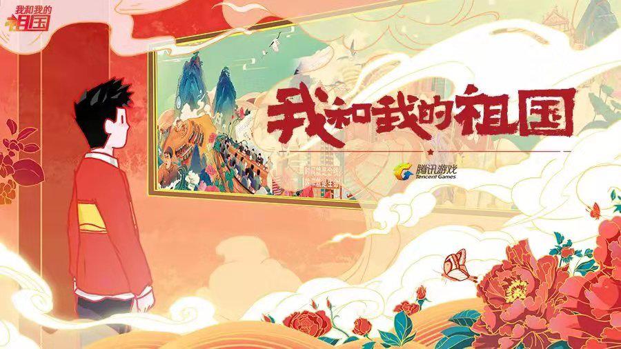 共賀新中國成立70周年 騰訊游戲致敬新時代[視頻][多圖]圖片5
