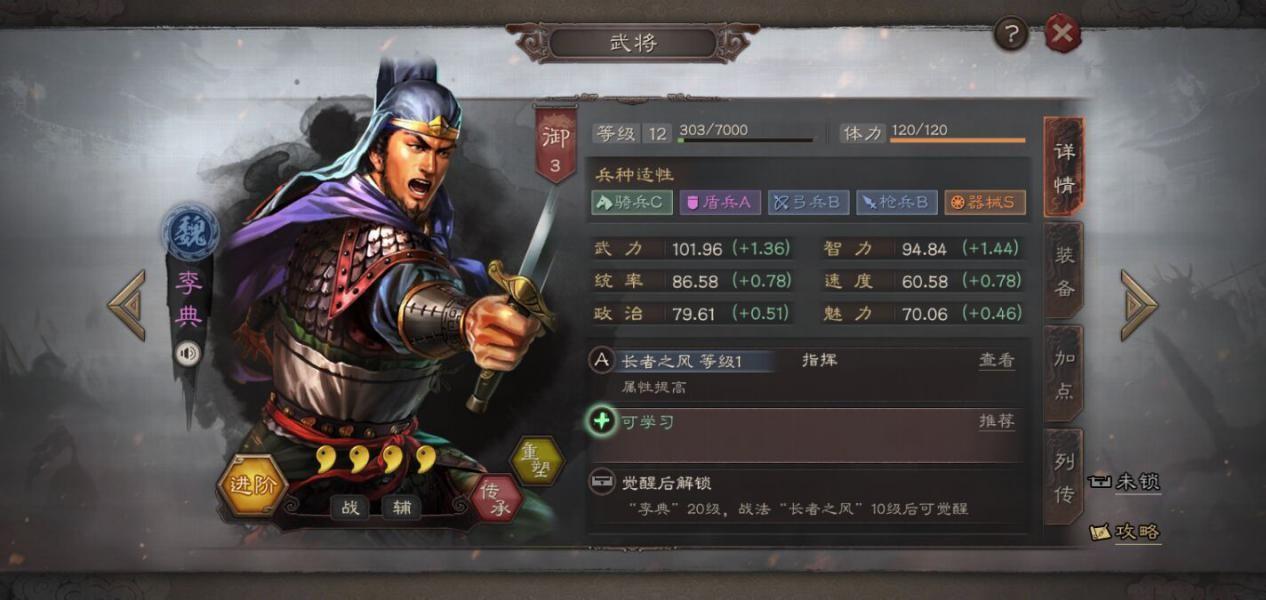 《三国志战略版》平民武将阵容推荐