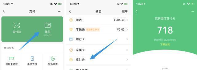 2019《微信》支付分最简单开通方法教程