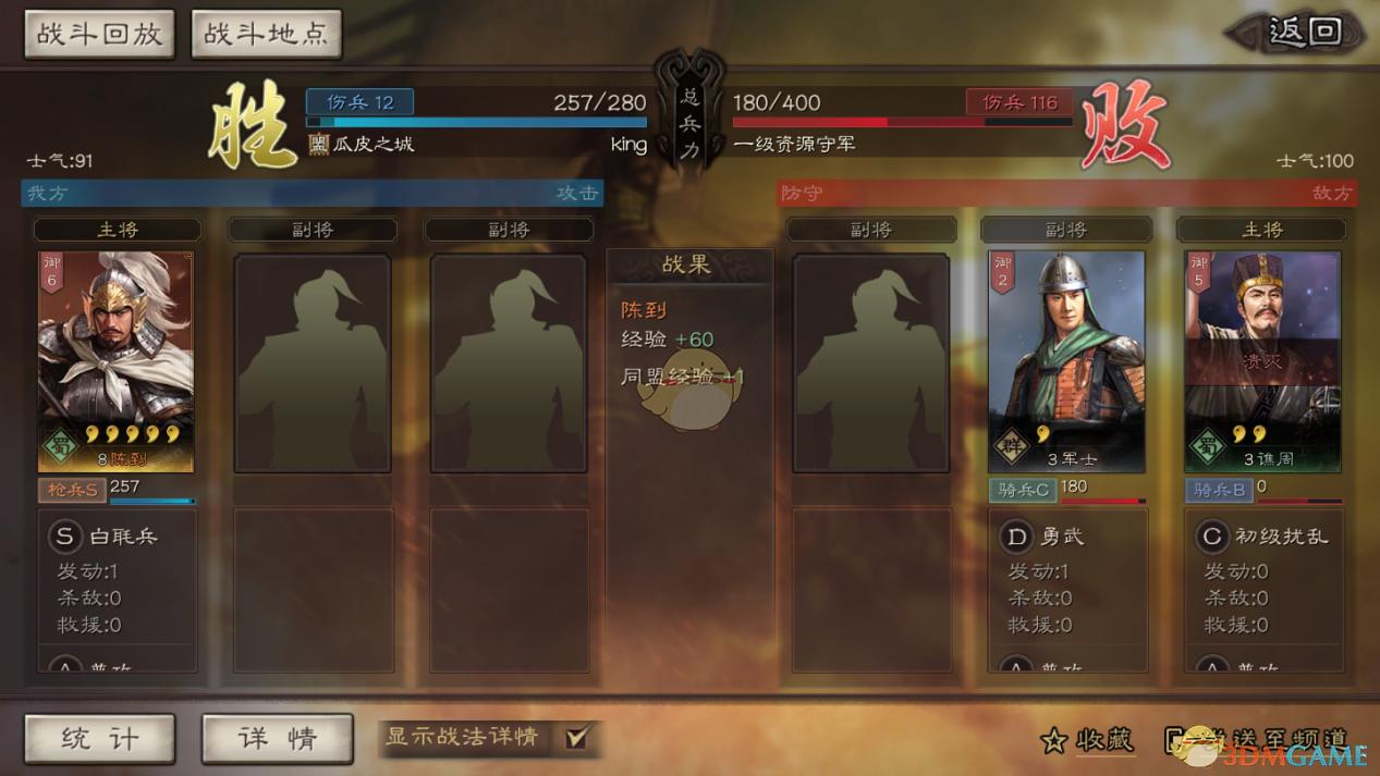 《三国志战略版》新人快速打资源方法