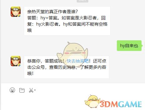 《火影忍者》手游10月15日微信每日一题答案