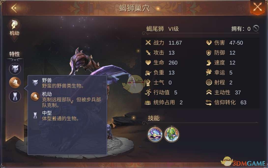 《魔法门之英雄无敌:王朝》蝎尾狮介绍