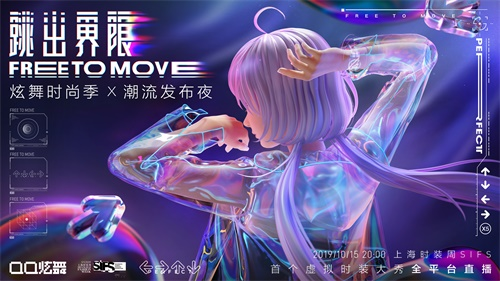 QQ炫舞将开启首个国内虚拟偶像时装周走秀