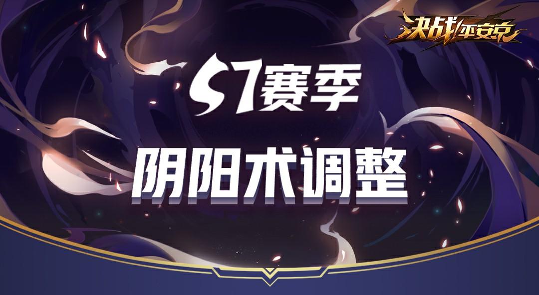 策略升级 《决战!平安京》S7赛季阴阳术调整图片1