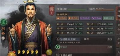 《三国志战略版》武将拆解推荐