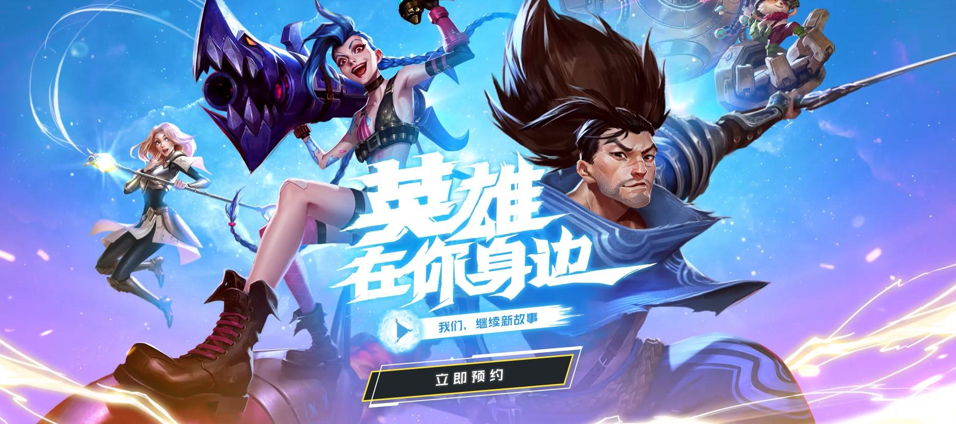 《英雄联盟》手游官网正式上线!十年陪伴无限热爱