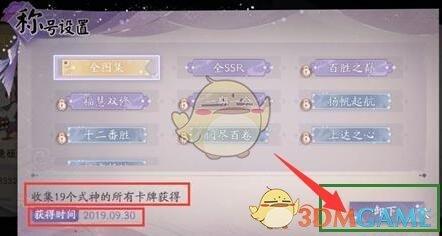 《阴阳师:百闻牌》称号更换方法介绍
