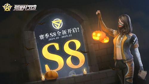 赛季S8即将开启 全新玩法【幽灵山谷】等你探秘