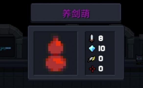 《元气骑士》新紫武养剑葫介绍