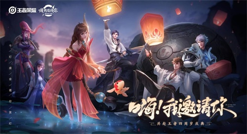 《王者荣耀》峡谷新CG《盟友》上线 争夺战一触即发