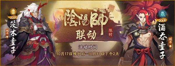 《神都夜行录》X《阴阳师》联动活动今日开幕![视频][多图]图片1