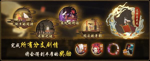 《神都夜行录》X《阴阳师》联动活动今日开幕![视频][多图]图片5