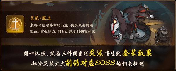 《神都夜行录》X《阴阳师》联动活动今日开幕![视频][多图]图片6