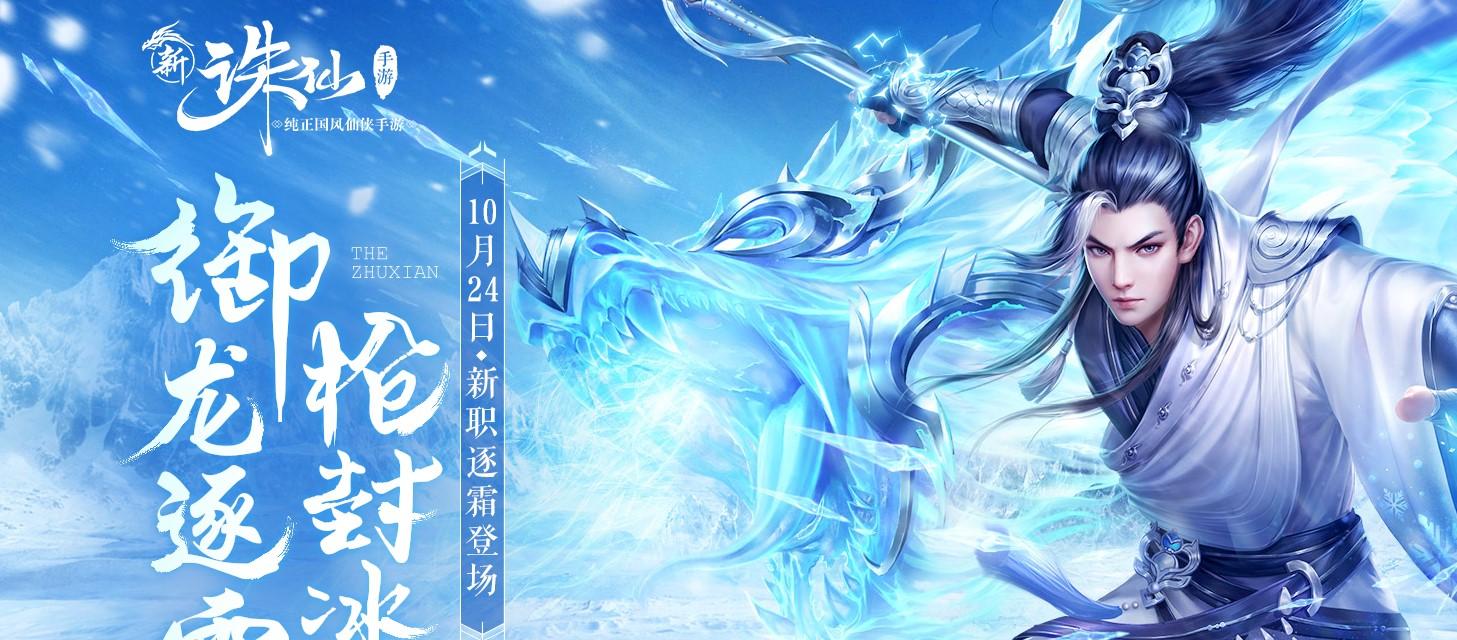 《诛仙手游》10月17日更新内容一览