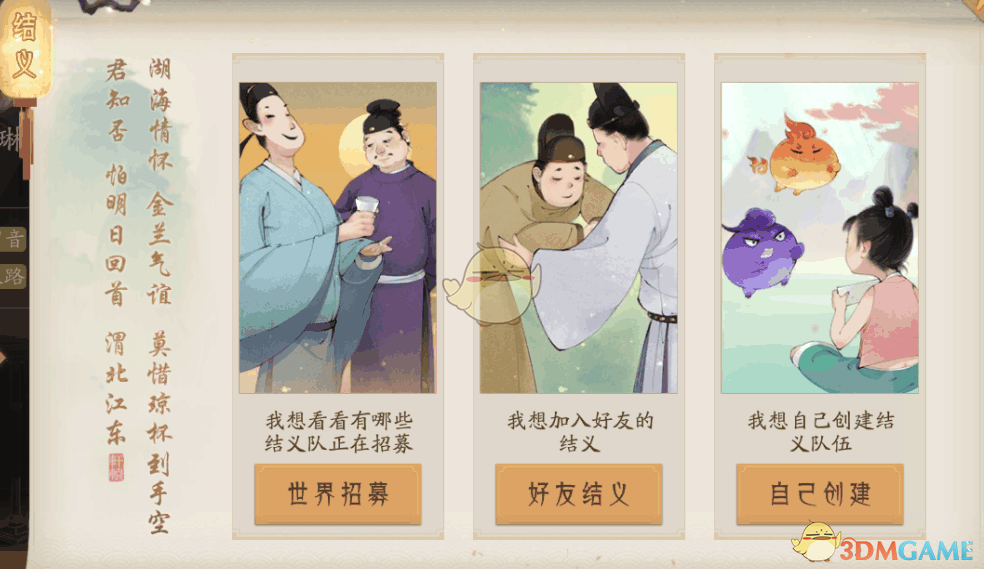 《轩辕剑龙舞云山》最新社交玩法详尽