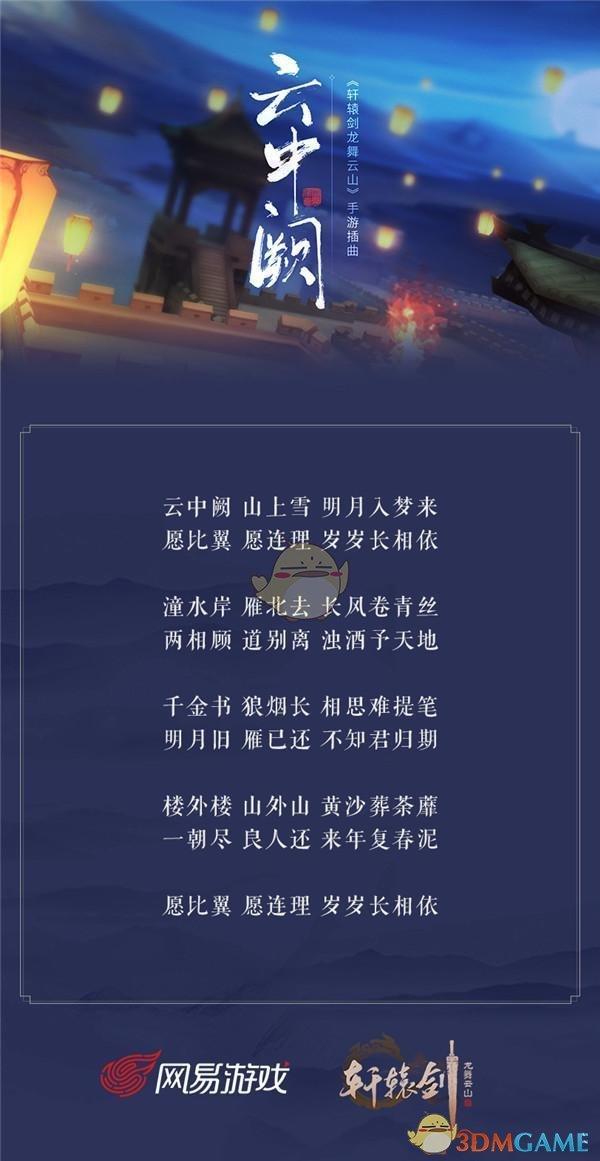 《轩辕剑龙舞云山》插曲介绍