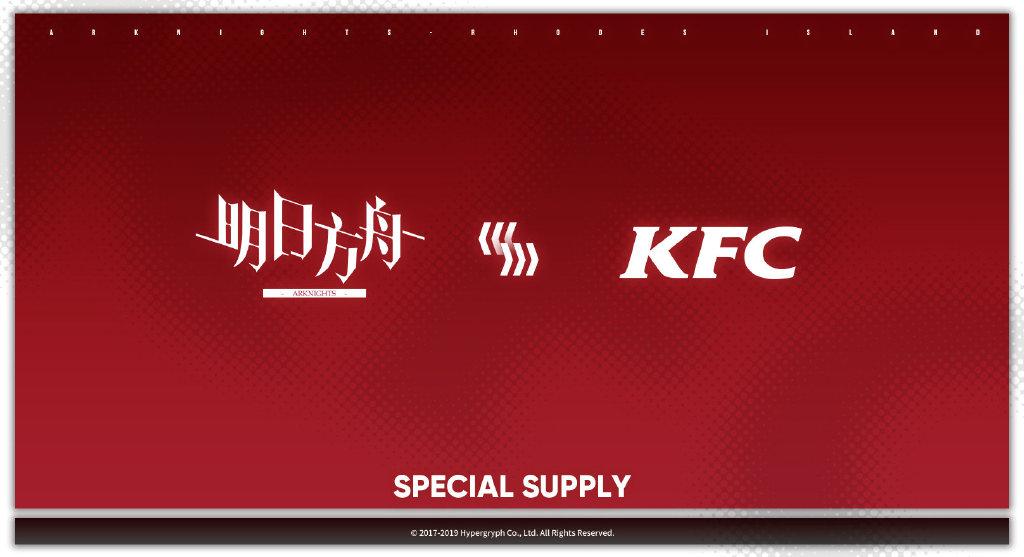 《明日方舟》和KFC联动11月4日开始 隔壁老王酸了